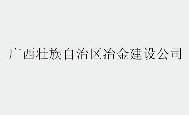 广西壮族自治区冶金建设公司