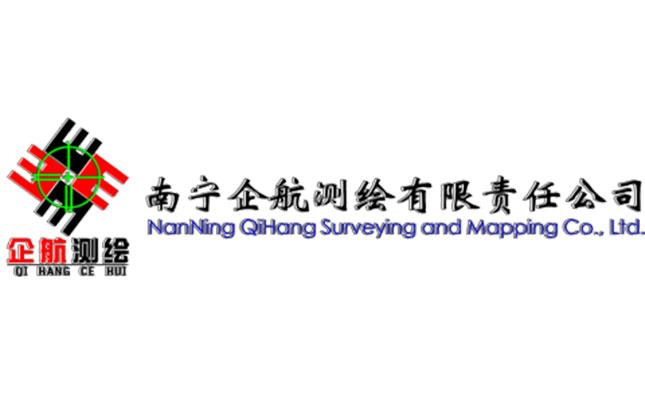 南宁企航测绘有限责任公司
