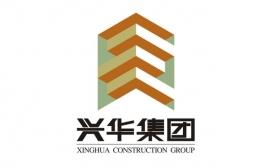 兴华建工集团股份有限公司