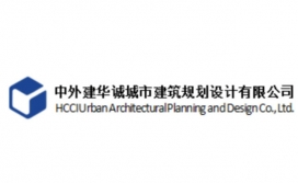 中外建华诚城市建筑规划设计有限公司